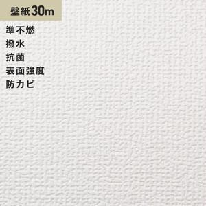 シンプルパック30m (生のり付きスリット壁紙のみ) サンゲツ SP2816 (旧SP9536)