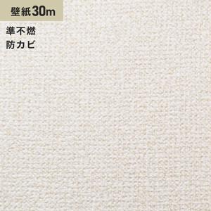 シンプルパック30m (生のり付きスリット壁紙のみ) サンゲツ SP2818 (旧SP9518)