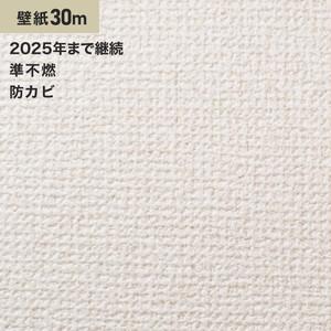 シンプルパック30m (生のり付きスリット壁紙のみ) サンゲツ SP2819 (旧SP9519)