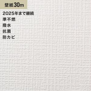 シンプルパック30m (生のり付きスリット壁紙のみ) サンゲツ SP2821 (旧SP9522)