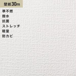 シンプルパック30m (生のり付きスリット壁紙のみ) サンゲツ SP2822 (旧SP9510)