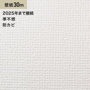 シンプルパック30m (生のり付きスリット壁紙のみ) サンゲツ SP2823 (旧SP9523)