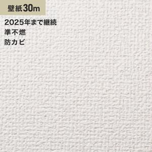 シンプルパック30m (生のり付きスリット壁紙のみ) サンゲツ SP2824 (旧SP9524)