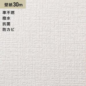 シンプルパック30m (生のり付きスリット壁紙のみ) サンゲツ SP2825 (旧SP9516)