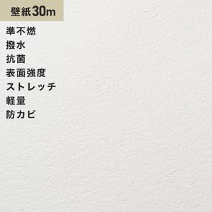シンプルパック30m (生のり付きスリット壁紙のみ) サンゲツ SP2826