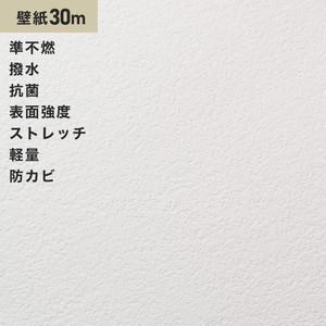 シンプルパック30m (生のり付きスリット壁紙のみ) サンゲツ SP2827