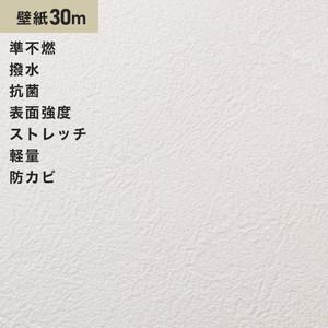 シンプルパック30m (生のり付きスリット壁紙のみ) サンゲツ SP2829 (旧SP9502)