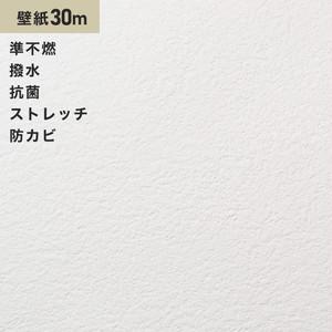 シンプルパック30m (生のり付きスリット壁紙のみ) サンゲツ SP2830