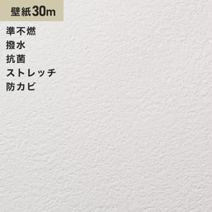 シンプルパック30m (生のり付きスリット壁紙のみ) サンゲツ SP2831