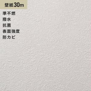 シンプルパック30m (生のり付きスリット壁紙のみ) サンゲツ SP2832 (旧SP9546)