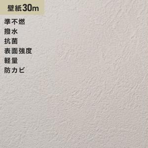 シンプルパック30m (生のり付きスリット壁紙のみ) サンゲツ SP2833 (旧SP9562)