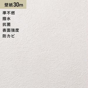 シンプルパック30m (生のり付きスリット壁紙のみ) サンゲツ SP2834 (旧SP9560)