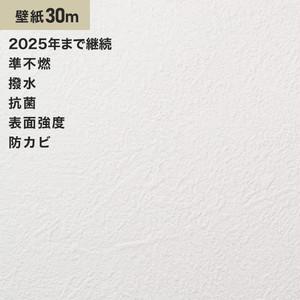 シンプルパック30m (生のり付きスリット壁紙のみ) サンゲツ SP2837 (旧SP9557)