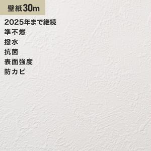 シンプルパック30m (生のり付きスリット壁紙のみ) サンゲツ SP2838 (旧SP9553)