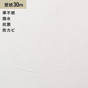 シンプルパック30m (生のり付きスリット壁紙のみ) サンゲツ SP2839 (旧SP9552)