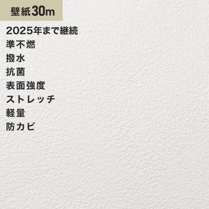 シンプルパック30m (生のり付きスリット壁紙のみ) サンゲツ SP2840 (旧SP9504)