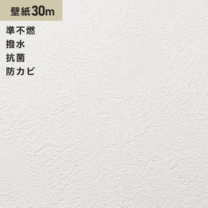 シンプルパック30m (生のり付きスリット壁紙のみ) サンゲツ SP2841 (旧SP9555)