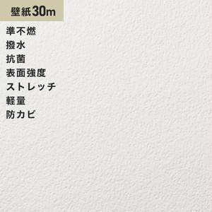 シンプルパック30m (生のり付きスリット壁紙のみ) サンゲツ SP2842 (旧SP9556)