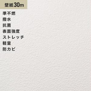 シンプルパック30m (生のり付きスリット壁紙のみ) サンゲツ SP2843 (旧SP9559)