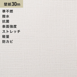 シンプルパック30m (生のり付きスリット壁紙のみ) サンゲツ SP2844