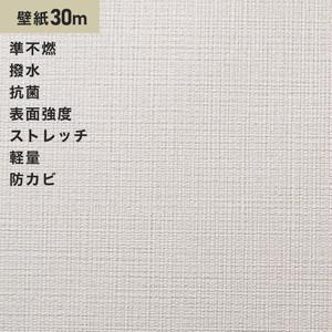 シンプルパック30m (生のり付きスリット壁紙のみ) サンゲツ SP2845