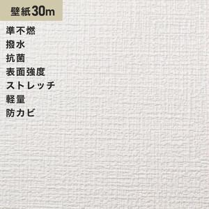 シンプルパック30m (生のり付きスリット壁紙のみ) サンゲツ SP2846