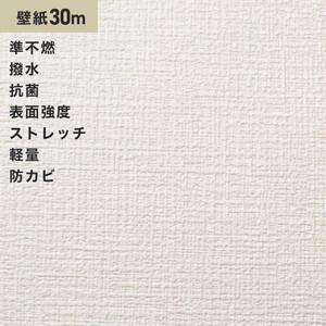 シンプルパック30m (生のり付きスリット壁紙のみ) サンゲツ SP2847