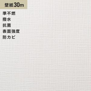 シンプルパック30m (生のり付きスリット壁紙のみ) サンゲツ SP2848 (旧SP9538)