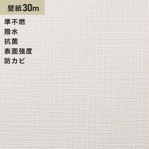 シンプルパック30m (生のり付きスリット壁紙のみ) サンゲツ SP2849 (旧SP9539)