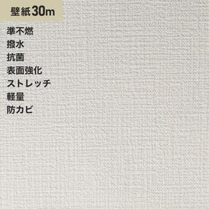 シンプルパック30m (生のり付きスリット壁紙のみ) サンゲツ SP2850 (旧SP9531)