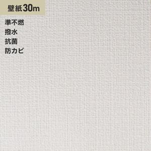 シンプルパック30m (生のり付きスリット壁紙のみ) サンゲツ SP2851 (旧SP9527)
