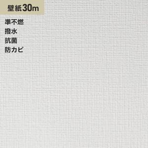 シンプルパック30m (生のり付きスリット壁紙のみ) サンゲツ SP2852 (旧SP9526)