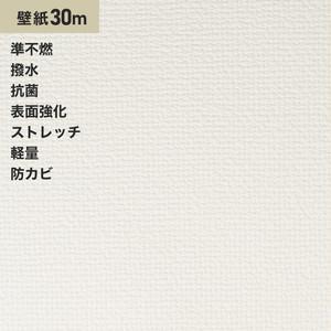 シンプルパック30m (生のり付きスリット壁紙のみ) サンゲツ SP2853 (旧SP9528)