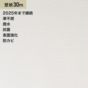 シンプルパック30m (生のり付きスリット壁紙のみ) サンゲツ SP2854 (旧SP9532)