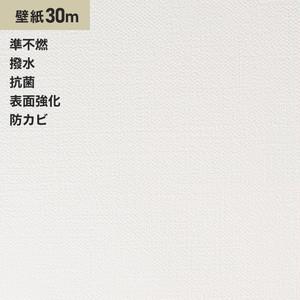シンプルパック30m (生のり付きスリット壁紙のみ) サンゲツ SP2855 (旧SP9533)