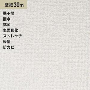 シンプルパック30m (生のり付きスリット壁紙のみ) サンゲツ SP2856 (旧SP9507)