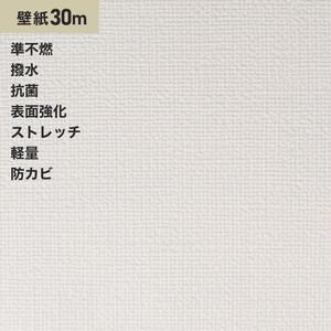 シンプルパック30m (生のり付きスリット壁紙のみ) サンゲツ SP2857 (旧SP9534)