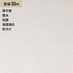 シンプルパック30m (生のり付きスリット壁紙のみ) サンゲツ SP2858 (旧SP9535)