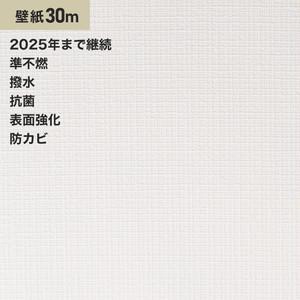 シンプルパック30m (生のり付きスリット壁紙のみ) サンゲツ SP2859 (旧SP9540)