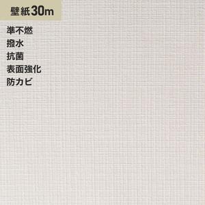 シンプルパック30m (生のり付きスリット壁紙のみ) サンゲツ SP2860 (旧SP9541)