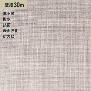 シンプルパック30m (生のり付きスリット壁紙のみ) サンゲツ SP2861 (旧SP9542)