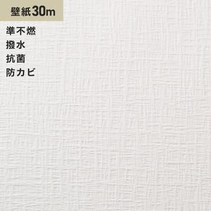 シンプルパック30m (生のり付きスリット壁紙のみ) サンゲツ SP2864