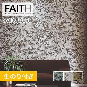 【のり付き壁紙】サンゲツ フェイス 2020-2022 [ARTE] TH30606-TH30608