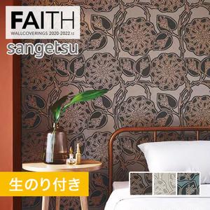 【のり付き壁紙】サンゲツ フェイス 2020-2022 [ARTE] TH30624-TH30626