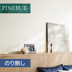 【のり無し壁紙】トキワ パインブル [ファブリーズ]TWP1010 (巾92.7cm)