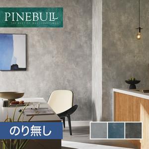 【のり無し壁紙】トキワ パインブル [コンクリート]TWP1150~TWP1152 (巾93cm)