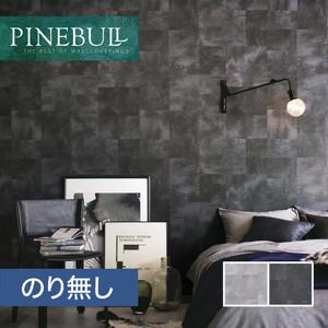 【のり無し壁紙】トキワ パインブル [コンクリート]TWP1153・TWP1154 (巾93cm)