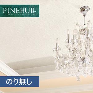 【のり無し壁紙】トキワ パインブル [天井]TWP1364 (巾92cm)