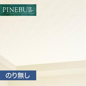 【のり無し壁紙】トキワ パインブル [天井]TWP1365 (巾92cm)