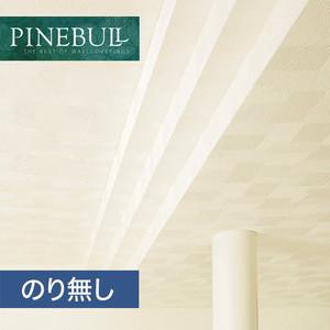 【のり無し壁紙】トキワ パインブル [天井]TWP1367 (巾92.5cm)